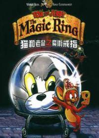 貓和老鼠電影版 魔法戒指