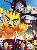 快乐星猫之神话篇
