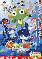 青蛙军曹剧场版 2007:深海公主